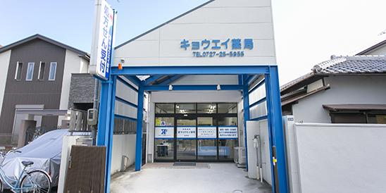 "桜井店"""""