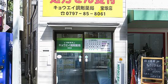 """宝塚店"""""""""""