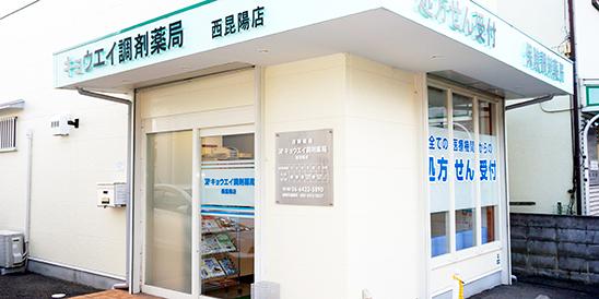 """西昆陽店"""""""""""