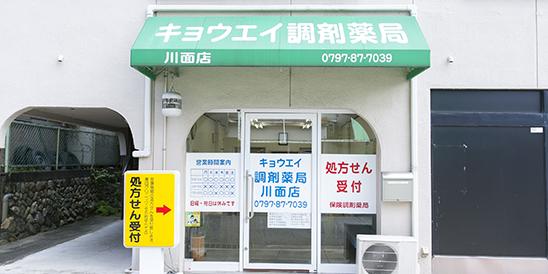 """川面店"""""""""""